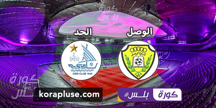 مباراة الوصل والحد البحريني الودية تغطية مباشرة بطولة الوحدة الودية 2021