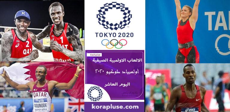 مشاهدة اهم احداث اليوم العاشر اولمبياد طوكيو – ذهبية قطر و تاهل بحريني مصري سعودي