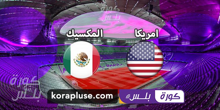 مباراة امريكا والمكسيك مباشر نهائي الكاس الذهبية الكونكاكاف