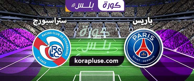 مباراة باريس سان جيرمان وستراسبورغ بث مباشر الدوري الفرنسي