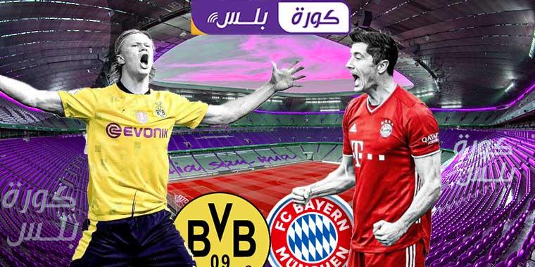مباراة بايرن ميونخ وبروسيا دورتموند بث مباشر نهائي كاس السوبر الالماني