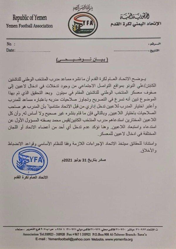بيان الاتحاد اليمني حول فرض عقوبات على المدرب علي النونو اقالة