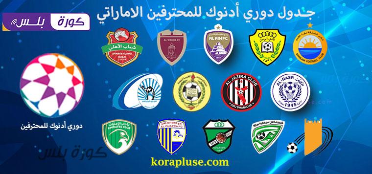 جدول ترتيب دوري أدنوك للمحترفين الاماراتي 2021-2022