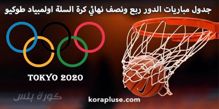 جدول مباريات ربع و نصف نهائي كرة السلة اولمبياد طوكيو 2020