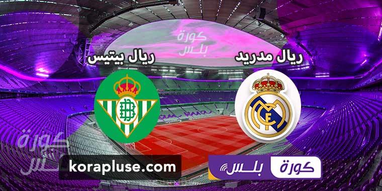 مباراة ريال مدريد وريال بيتيس بث مباشر تعليق رؤوف خليف الدوري الاسباني