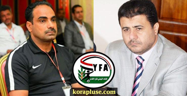 الاتحاد اليمني يعلن فرض عقوبات على مساعد المدرب اليمني للناشئين علي النونو