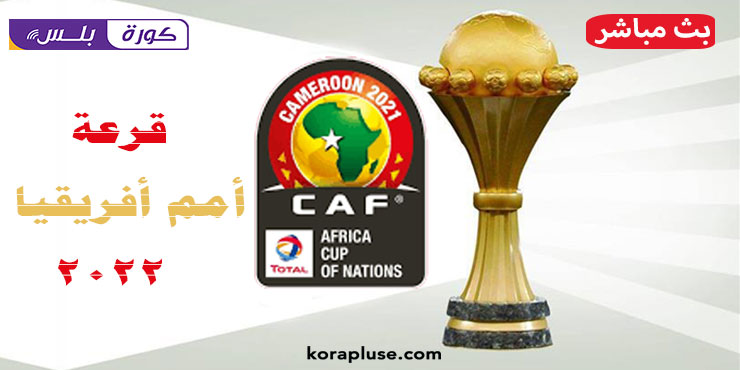 مشاهدة قرعة امم افريقيا 2022 بث مباشر دور المجموعات
