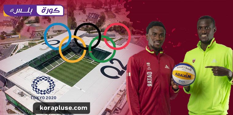 مشاهدة مباراة منتخب قطر كرة الطائرة الشاطئية في نصف نهائي اولمبياد طوكيو