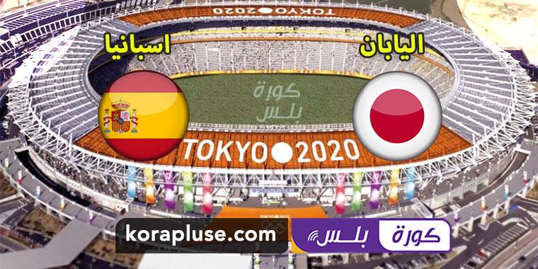 مباراة اسبانيا واليابان بث مباشر نصف نهائي اولمبياد طوكيو 2020