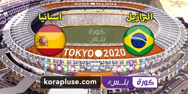 مباراة البرازيل واسبانيا بث مباشر نهائي اولمبياد طوكيو 2020 الميدالية الذهبية