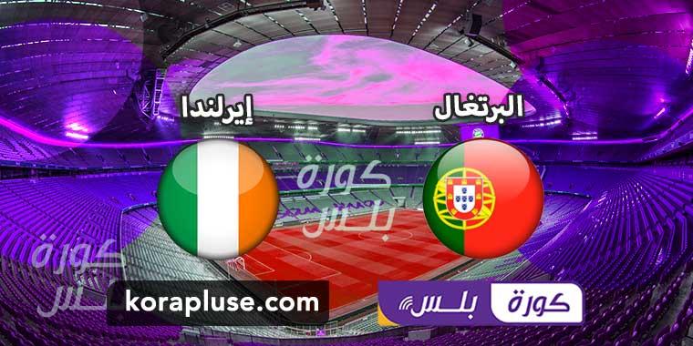 مباراة البرتغال وايرلندا في تصفيات أوروبا المؤهلة الى كاس العالم 2022