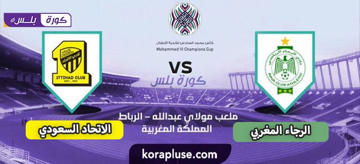 مباراة الرجاء الرياضي والاتحاد السعودي بث مباشر نهائي كاس محمد السادس