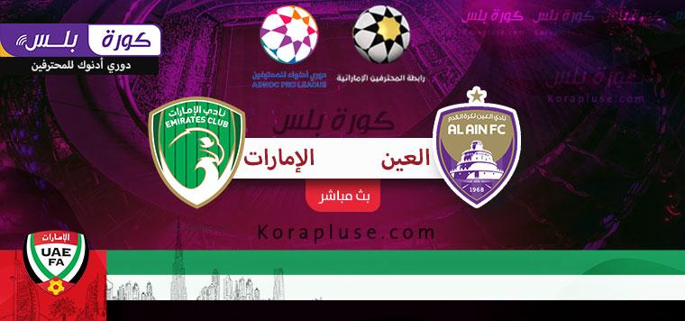 مشاهدة مباراة العين والامارات بث مباشر دوري ادنوك للمحترفين الاماراتي