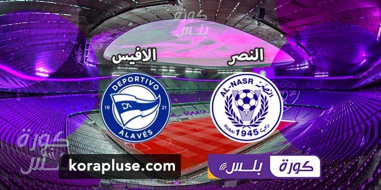 مباراة النصر والافيس الودية استعداد الاندية الاماراتية للموسم القادم 2021