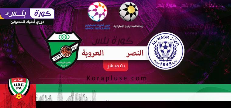 مشاهدة مباراة النصر والعروبة بث مباشر دوري ادنوك للمحترفين الاماراتي