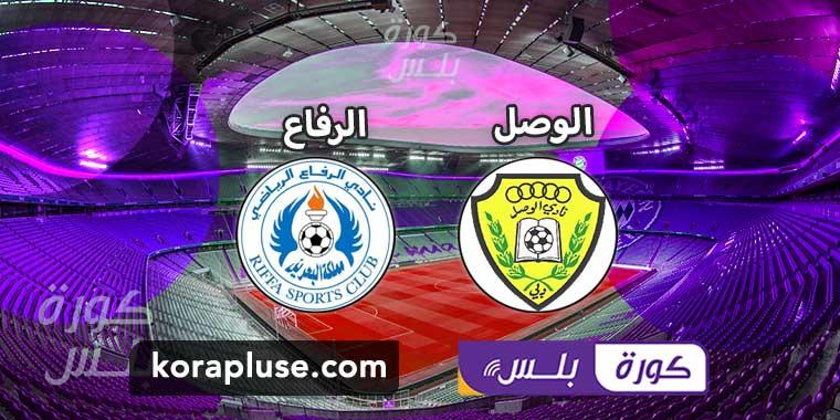 مباراة الوصل والرفاع البحريني الودية بث مباشر بطولة الوحدة الودية 2021