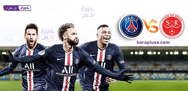 مباراة باريس سان جيرمان وستاد ريمس بث مباشر الدوري الفرنسي