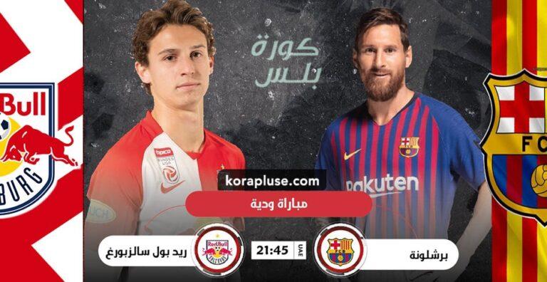 نتيجة مباراة برشلونة وريد بول ضمن إستعدادات برشلونه للموسم 2021