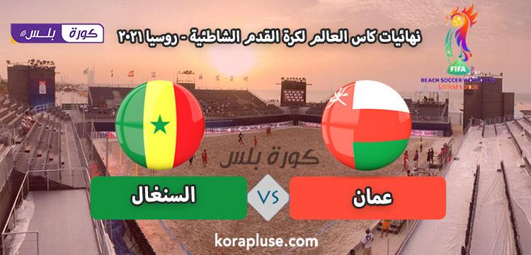 مباراة عمان والسنغال بث مباشر كرة القدم الشاطئية كاس العالم روسيا 2021