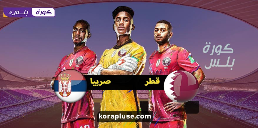 مشاهدة مباراة قطر وصربيا بث مباشر تصفيات اوروبا كاس العالم 2022