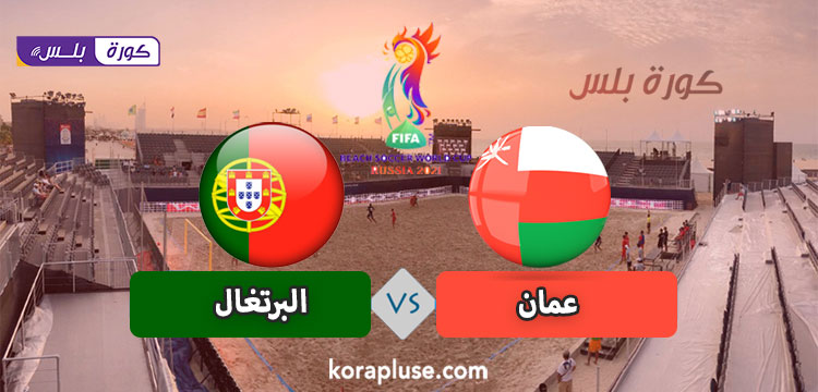 مباراة عمان والبرتغال مباشر كرة القدم الشاطئية كاس العالم روسيا 2021