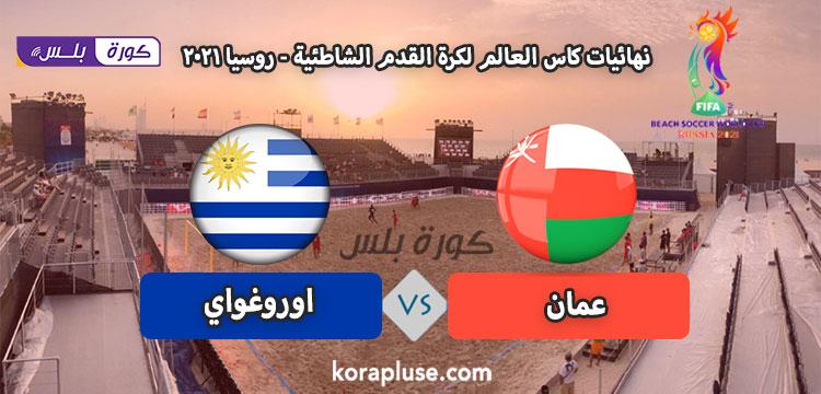 مباراة عمان واوروغواي مباشر كرة القدم الشاطئية كاس العالم روسيا 2021