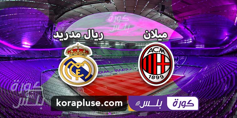 مباراة ريال مدريد وميلان الودية بث مباشر تعليق فارس عوض استعدادات النادي الملكي