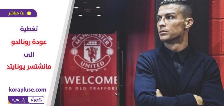 مباشر فيديو انتقال كريستيانو رونالدو الى مانشستر يونايتد بشكل رسمي