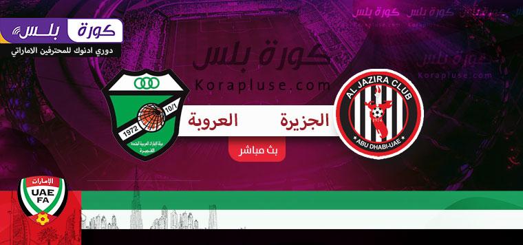 مباراة الجزيرة والعروبة بث مباشر دوري ادنوك للمحترفين الاماراتي