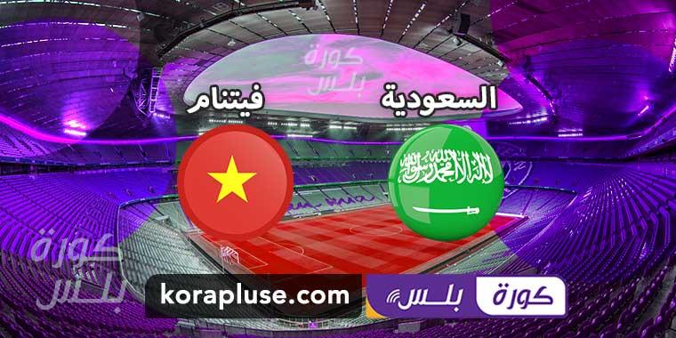 مشاهدة مباراة السعودية وفيتنام بث مباشر تصفيات اسيا كاس العالم 2022