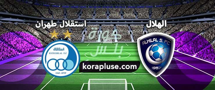 مباراة الهلال السعودي واستقلال طهران بث مباشر دوري ابطال اسيا 2021