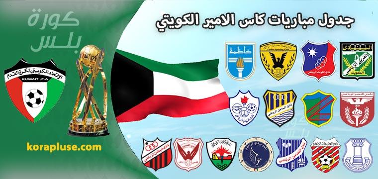 جدول مباريات كاس امير الكويت للموسم 2021-2022