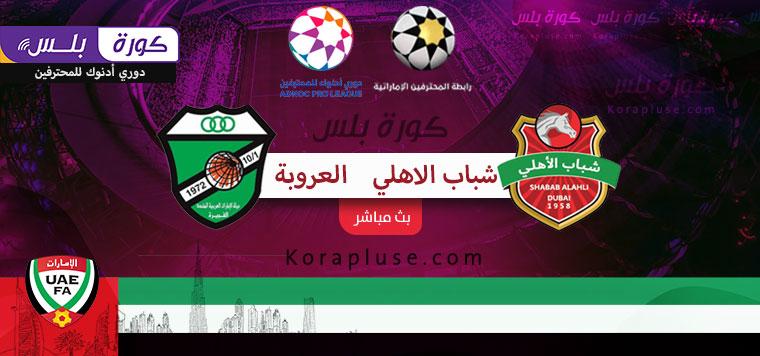 مباراة شباب الاهلي دبي والعروبة بث مباشر دوري ادنوك للمحترفين الاماراتي