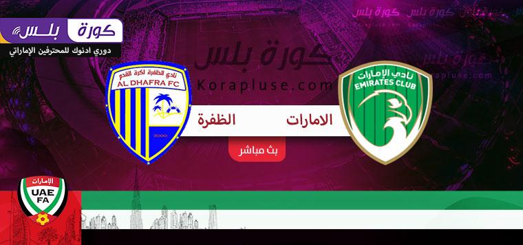 مباراة الظفرة والامارات في دوري ادنوك للمحترفين الاماراتي