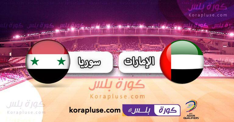مباراة الامارات وسوريا بث مباشر تصفيات اسيا كاس العالم 2022