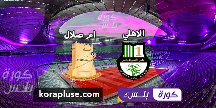 مباراة الاهلي القطري وام صلال في دوري نجوم قطر