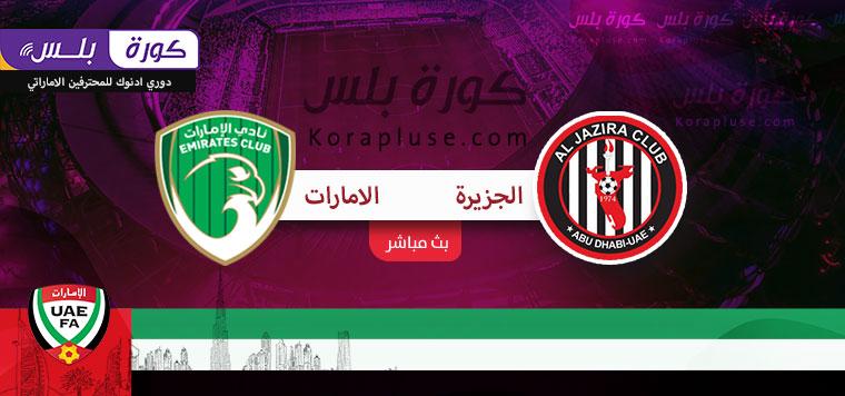 مباراة الجزيرة والامارات بث مباشر دوري ادنوك للمحترفين الاماراتي