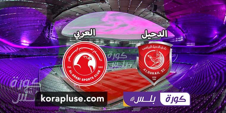 مباراة الدحيل والعربي بث مباشر دوري نجوم قطر
