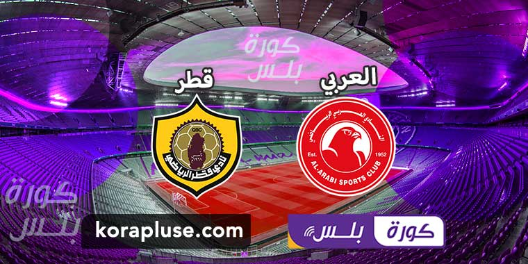 مباراة العربي وقطر بث مباشر الدوري القطري