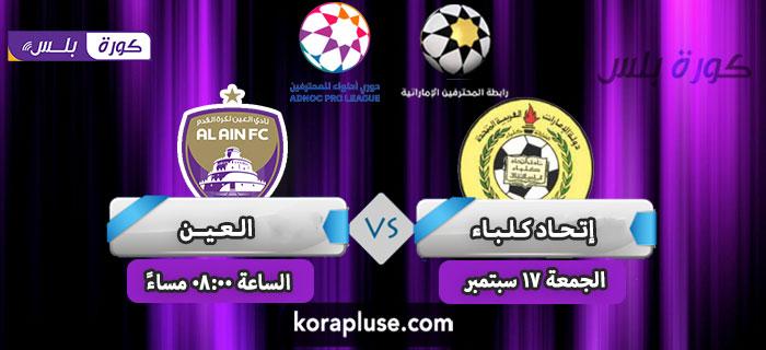 مباراة العين واتحاد كلباء بث مباشر دوري ادنوك للمحترفين الاماراتي