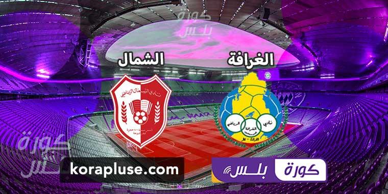 مباراة الغرافة والشمال في دوري نجوم قطر