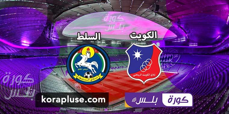 مباراة الكويت الكويتي والسلط الاردني بث مباشر نصف نهائي كاس الاتحاد الاسيوي 2021