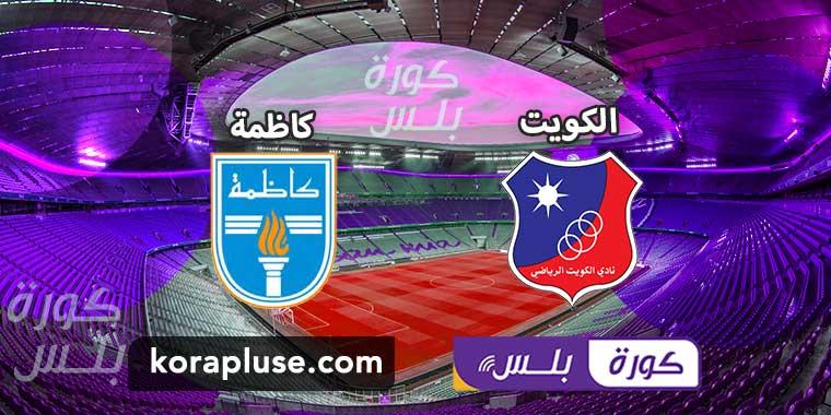مشاهدة مباراة الكويت الكويتي وكاظمة بث مباشر نصف نهائي كاس الامير الكويتي 2021