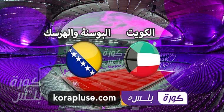 مباراة الكويت والبوسنة والهرسك بث مباشر مباراة ودية دولية