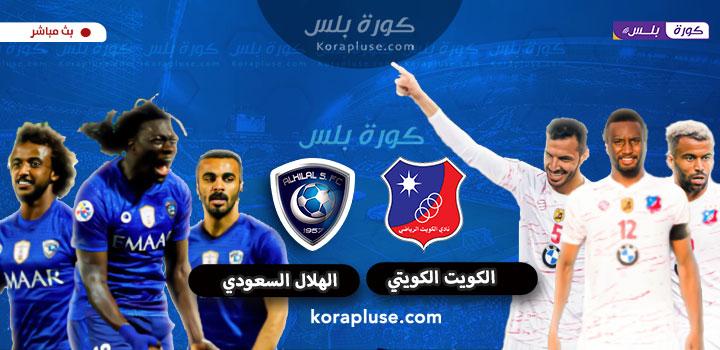 مباراة الكويت الكويتي والهلال السعودي بث مباشر مباريات ودية دولية