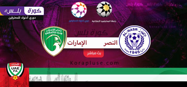مباراة النصر الاماراتي والامارات بث مباشر دوري ادنوك للمحترفين الاماراتي