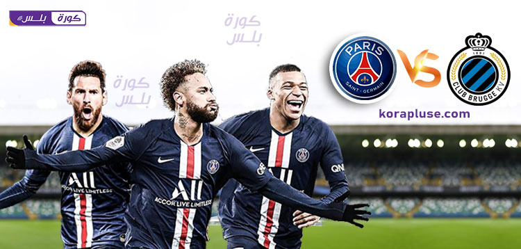 مباراة باريس سان جيرمان وكلوب بروج بث مباشر دوري ابطال اوروبا 2021