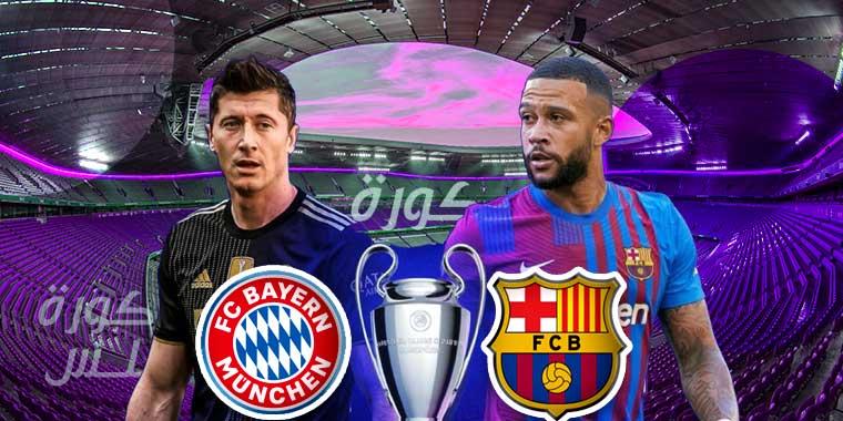 مباراة برشلونة وبايرن ميونخ بث مباشر تعليق رؤوف خليف دوري ابطال اوروبا