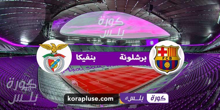 مباراة برشلونة وبنفيكا بث مباشر دوري ابطال اوروبا