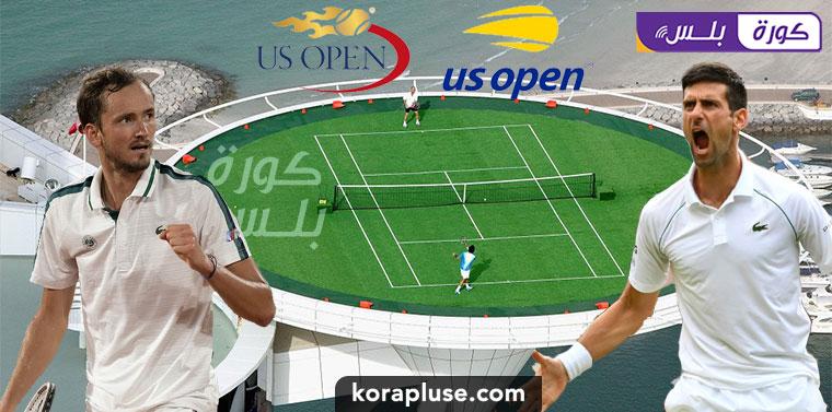 مباراة نوفاك دجوكوفيتش ودانييل ميدفيديف بث مباشر نهائي بطولة امريكا المفتوحة